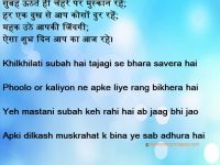 Best good morning shayari collection