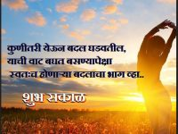 Good morning marathi photo