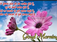 Good Morning Marathi Images Wallpaper Quotes SMS Download