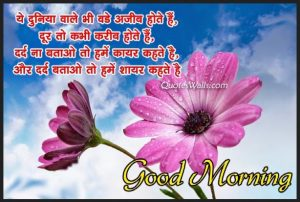 good morning marathi quotes with flowers