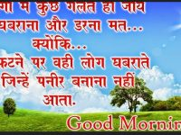 Cool Good morning marathi wishes image