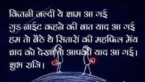 Good night shayeri in hindi
