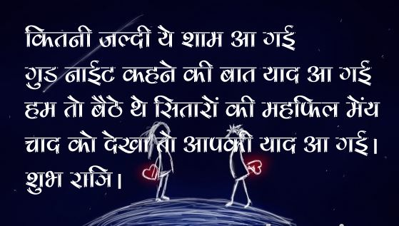 Good night shayeri in hindi