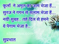 Hindi good morning beautiful quotes