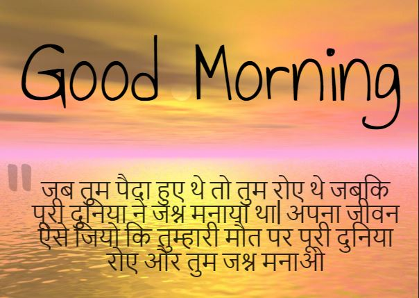 Good Morning Love One : Morning love images in hindi wallpaper