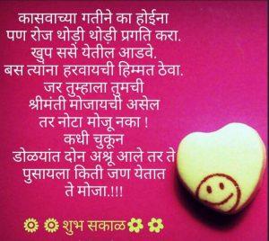 Beautiful marathi images for friend