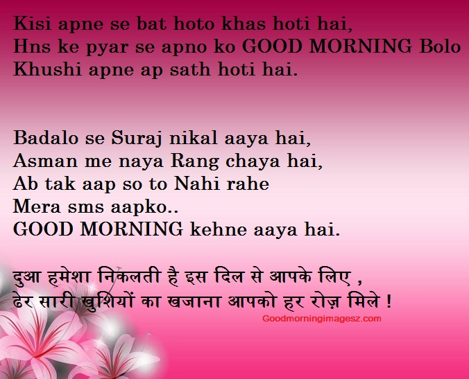 Good morning shayari urdu hindi