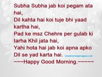 Good morning shayari messages