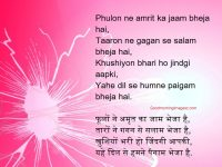 Good Morning Shayari in Hindi Urdu With Images