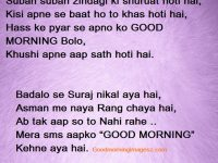Romantic good morning shayari urdu