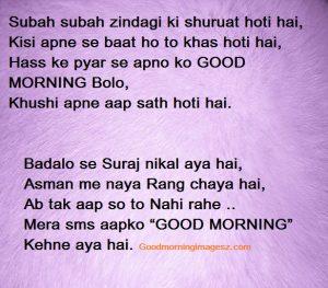 Romantic good morning shayari urdu