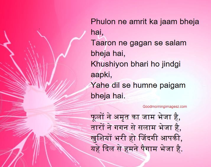 Good Morning Shayari In Hindi Urdu With Images Free Download
