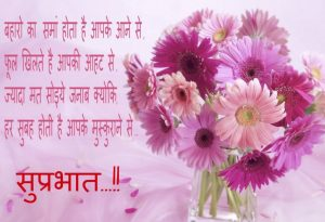 Good morning images with nature in hindi