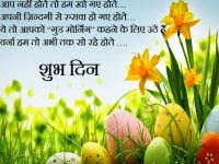 Good morning wishes for her in hindi